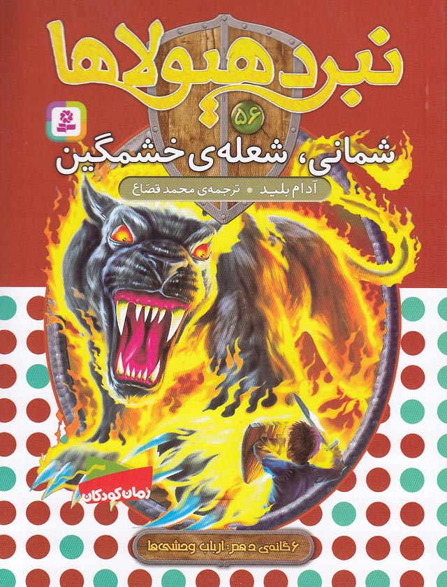 نبردهيولاها56-شماني،شعله-ي-خشمگين(بنفشه)رقعي-شوميز
