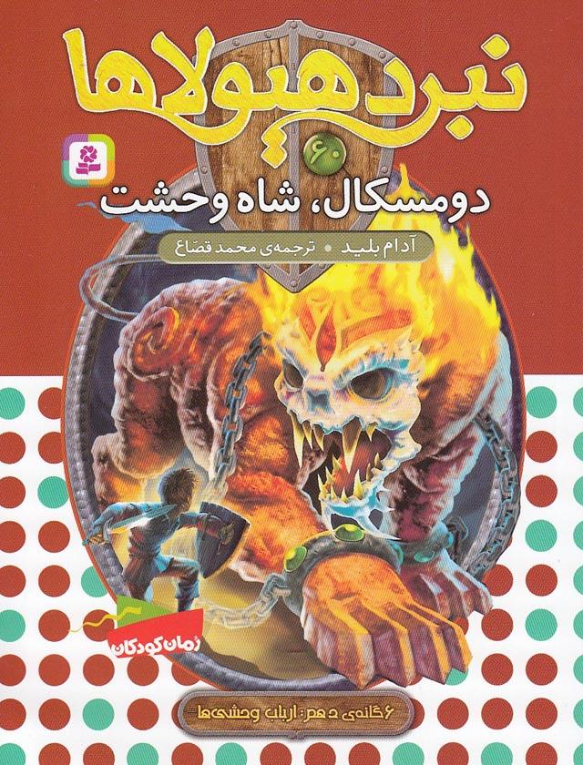 نبردهيولاها60-دومسكال،شاه-وحشت(بنفشه)رقعي-شوميز