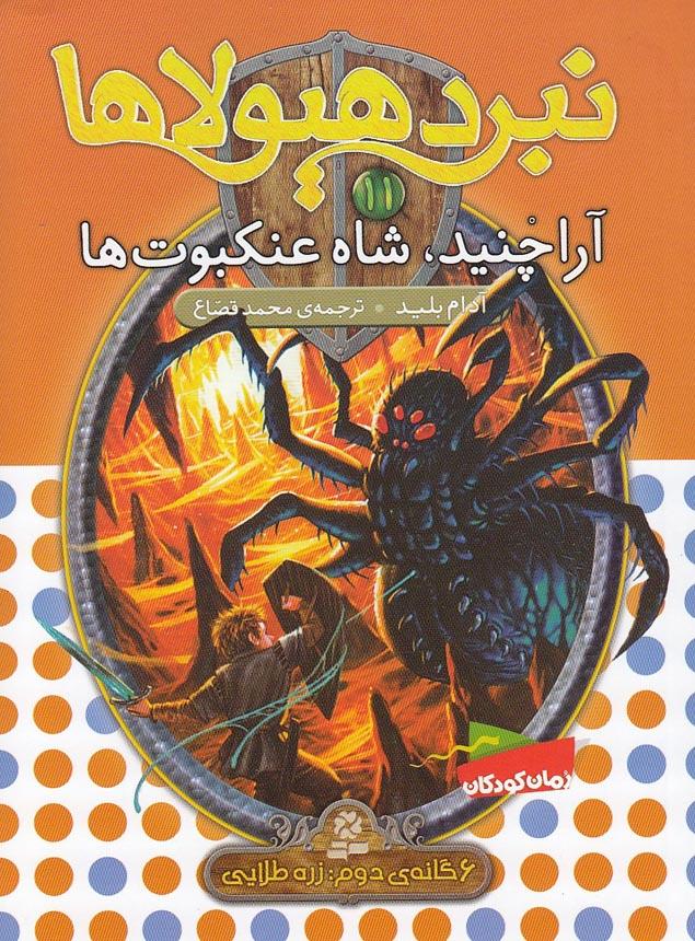 نبردهيولاها11-آراچنيد،شاه-عنكبوت-ها(بنفشه)رقعي-شوميز