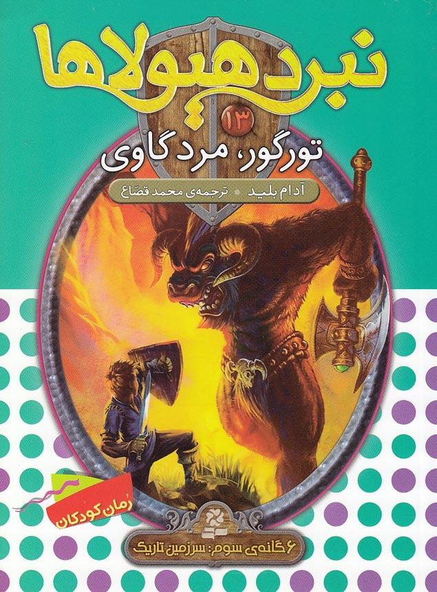 نبرد-هيولاها-13--تورگور،-مرد-گاوي-(بنفشه)-رقعي-شوميز