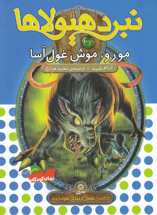 نبردهيولاها32-مورو،موش-غول-آسا(بنفشه)رقعي-شوميز