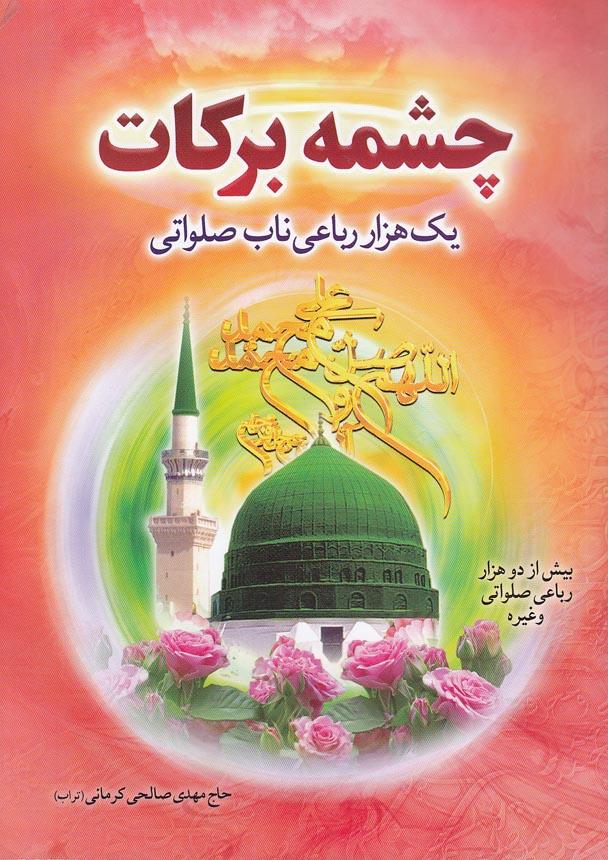 چشمه-بركات(بوستان-احمدي)وزيري-شوميز