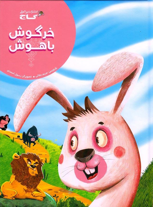 خرگوش-باهوش(زنبور)رحلي-سلفون