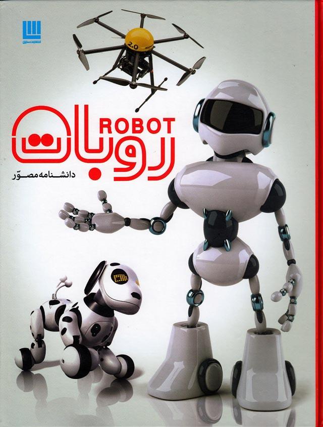 دانشنامه-مصور-روبات-(سايان)-رحلي-سلفون