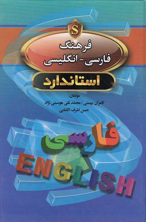 فرهنگ-فارسي---انگليسي-(استاندارد)-1-8-سلفون
