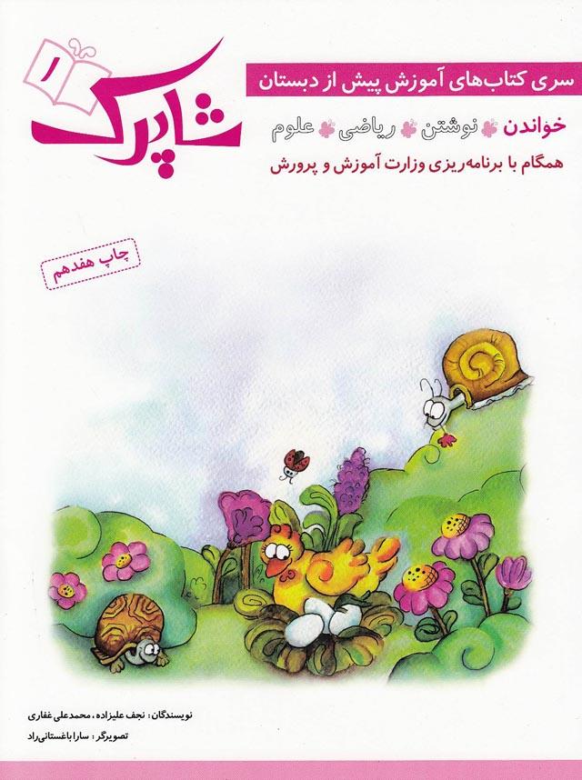 شاپرك4جلدي-پيش-ازدبستان(شباهنگ)رحلي-شوميز