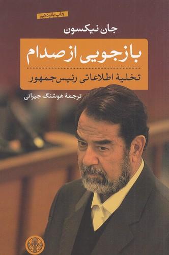 بازجويي-ازصدام-تخليه-اطلاعاتي-رئيس-جمهور(پارسه)رقعي-شوميز
