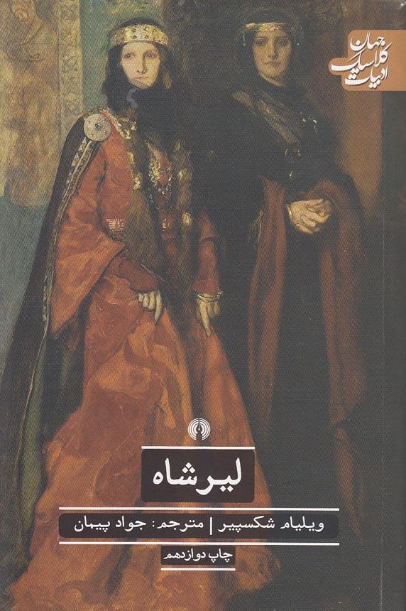 لير-شاه-(علمي-وفرهنگي)-رقعي-شوميز