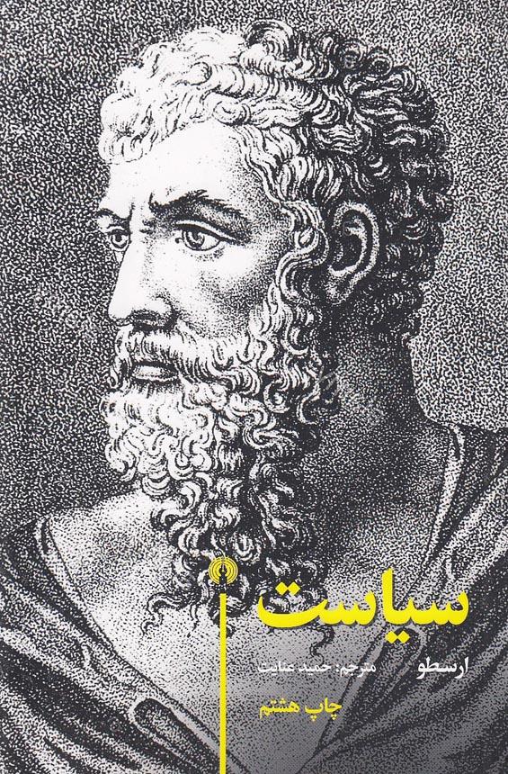 سياست-ارسطو(علمي-وفرهنگي)رقعي-شوميز