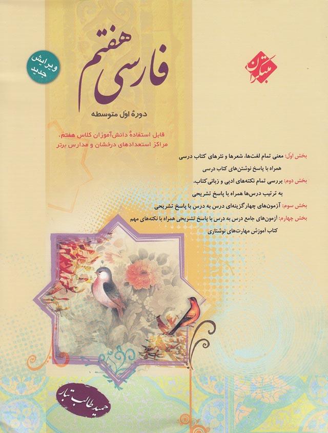 مبتكران-فارسي-هفتم-طالب-تبار