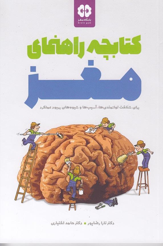 كتابچه-راهنماي-مغز(مهرسا)رقعي-شوميز