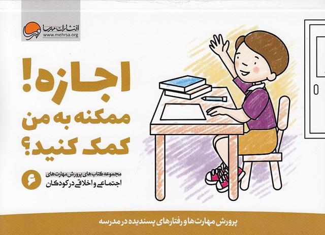 پرورش-مهارت-اجتماعي-واخلاقي6-اجازه!ممكنه-به-من-كمك-كنيد؟(مهرسا)بياضي-شوميز