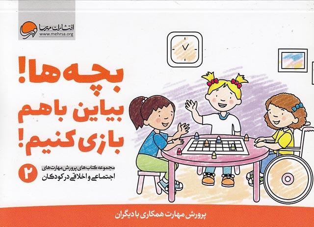 پرورش-مهارت-اجتماعي-واخلاقي2-بچه-ها!بياين-باهم-بازي-كنيم!(مهرسا)بياضي-شوميز