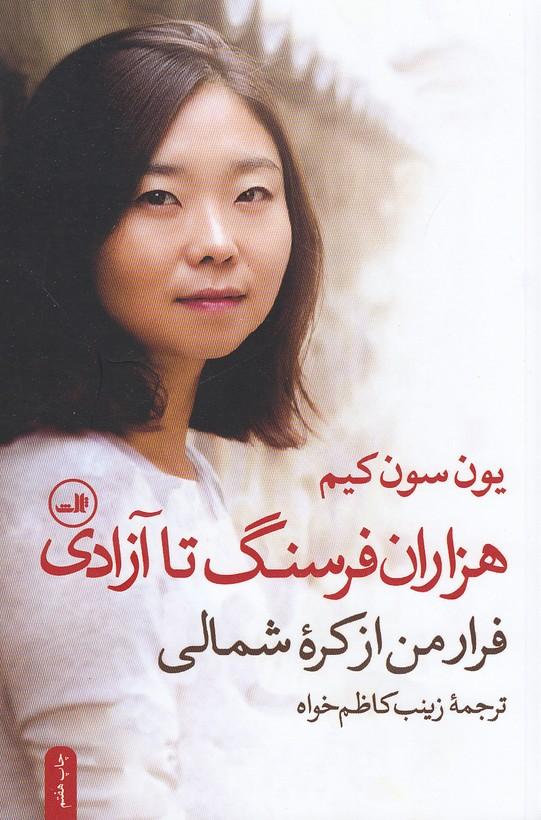 هزاران-فرسنگ-تاآزادي(ثالث)رقعي-شوميز