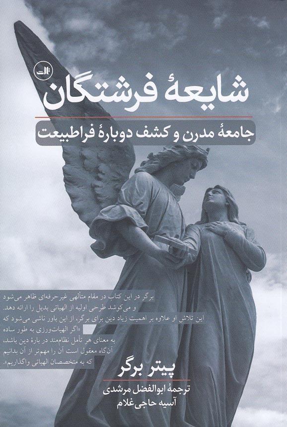 شايعه-فرشتگان-(ثالث)-رقعي-شوميز