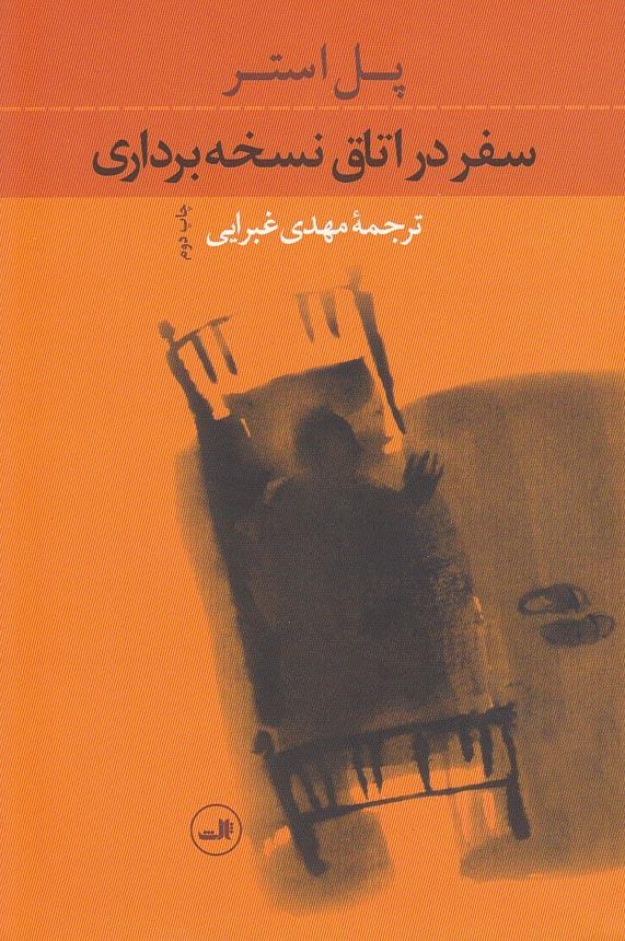 سفردراتاق-نسخه-برداري(ثالث)رقعي-شوميز
