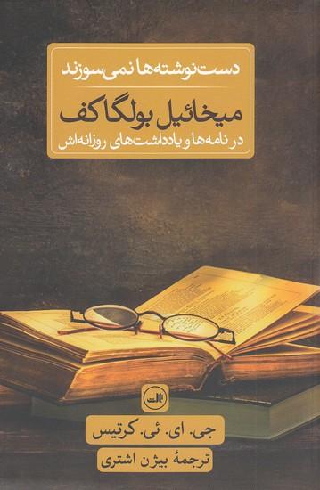 دست-نوشته-هانمي-سوزند(ثالث)رقعي-شوميز