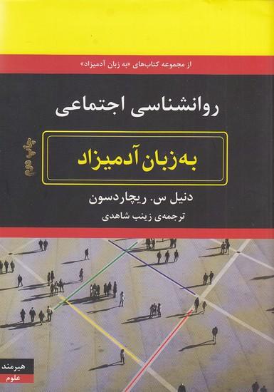 روانشناسي-اجتماعي-به-زبان-آدميزاد(هيرمند)وزيري-شوميز