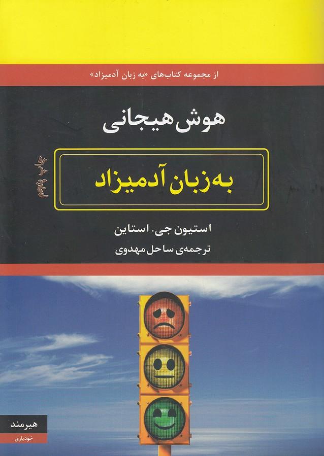 هوش-هيجاني-به-زبان-آدميزاد-(هيرمند)-وزيري-شوميز