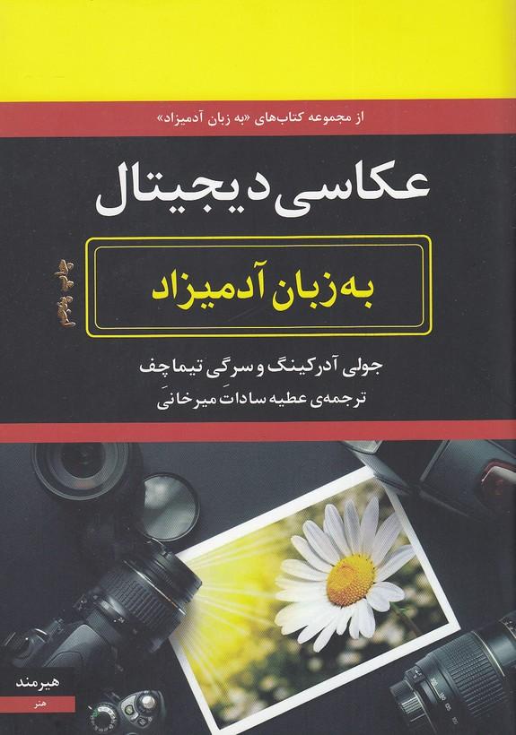 عكاسي-ديجيتال-به-زبان-آدميزاد-(هيرمند)-وزيري-شوميز