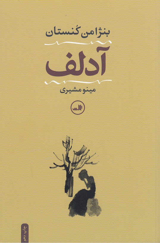 آدلف(ثالث)رقعي-شوميز