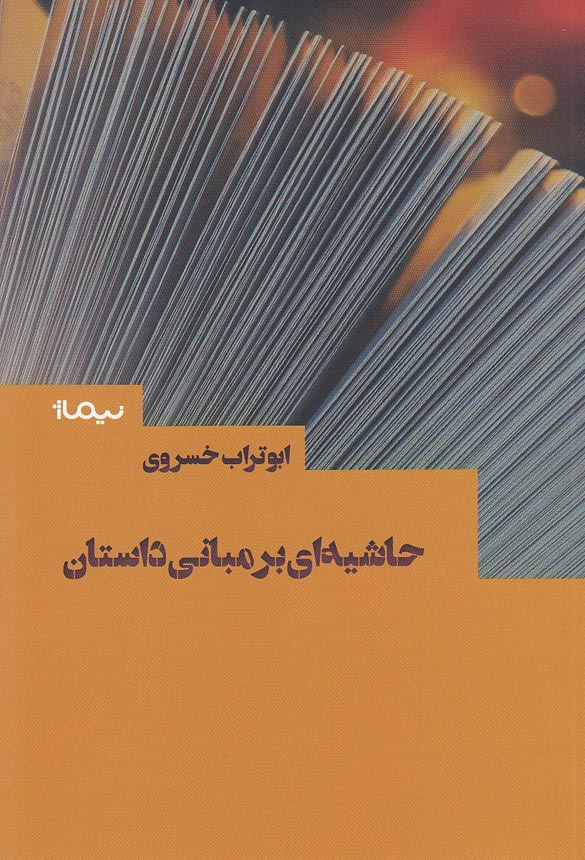 حاشيه-اي-بر-مباني-داستان-(نيماژ)-رقعي-شوميز