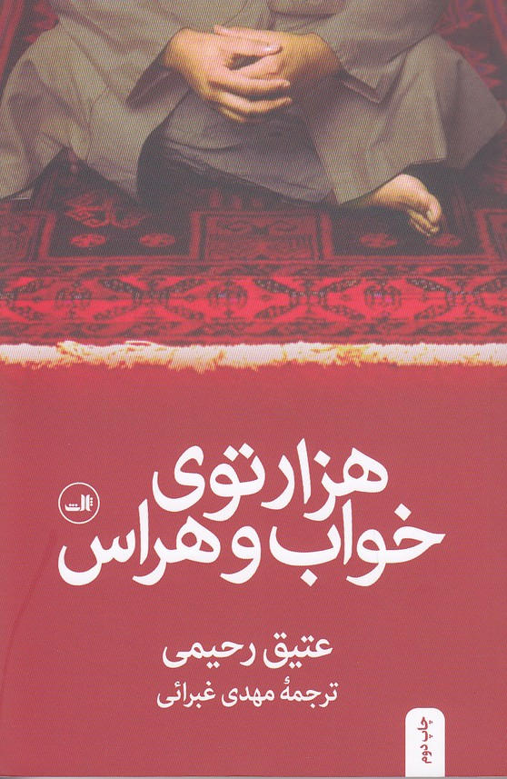 هزارتوي-خواب-وهراس(ثالث)رقعي-شوميز