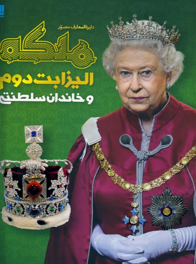 دايره-المعارف-مصور-ملكه-اليزابت-دوم-و-خاندان-سلطنتي-(سايان)-رحلي-سلفون