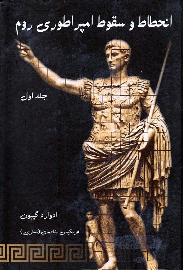 انحطاط-و-سقوط-امپراطوري-روم-3-جلدي-(علمي-وفرهنگي)-وزيري-سلفون
