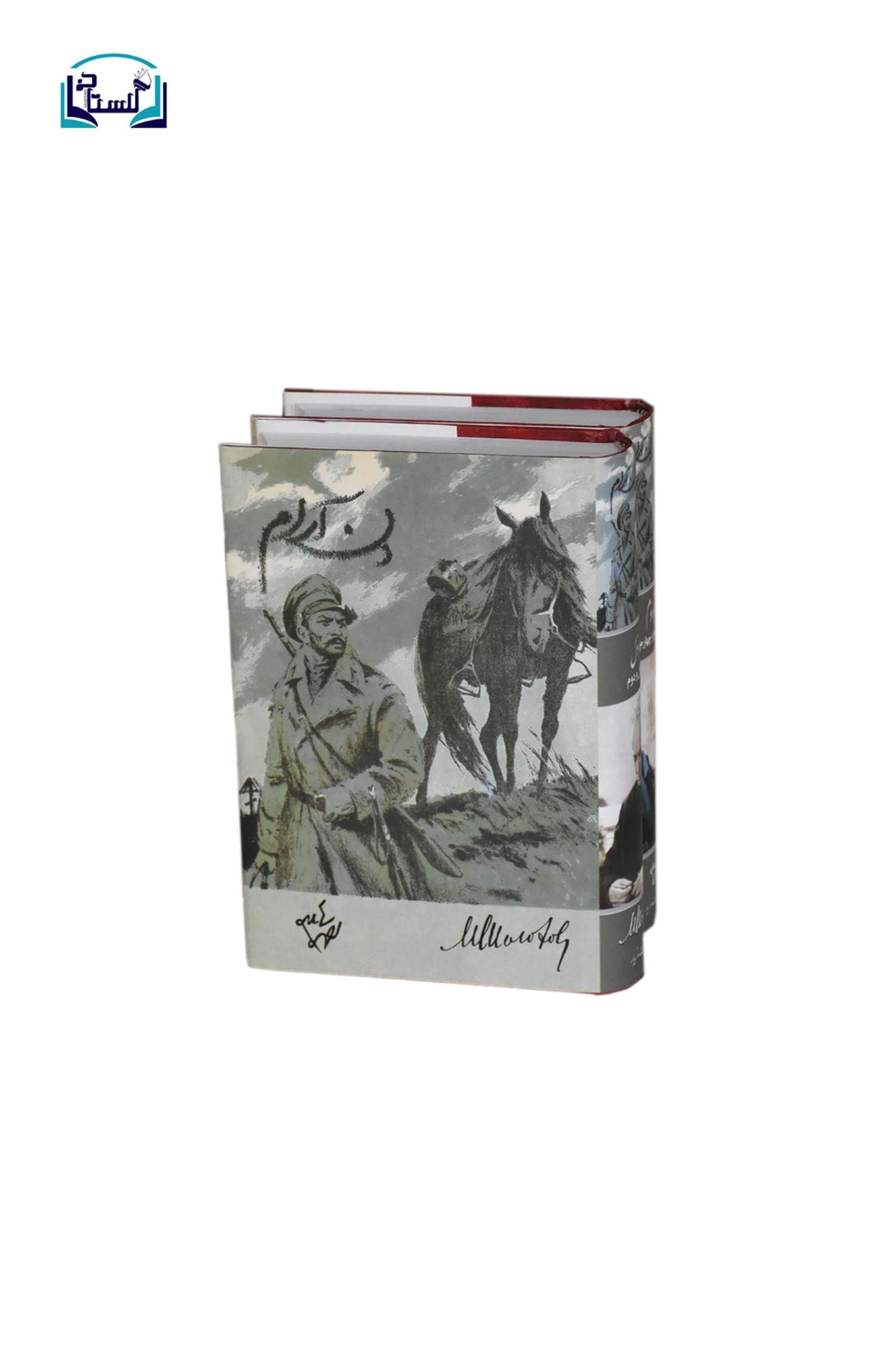 دن-آرام-4-جلد-در-2-مجلد-(مازيار)-رقعي-سلفون
