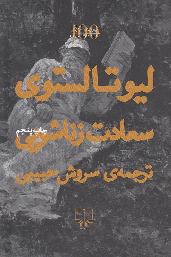 سعادت-زناشويي-(چشمه)-رقعي-شوميز