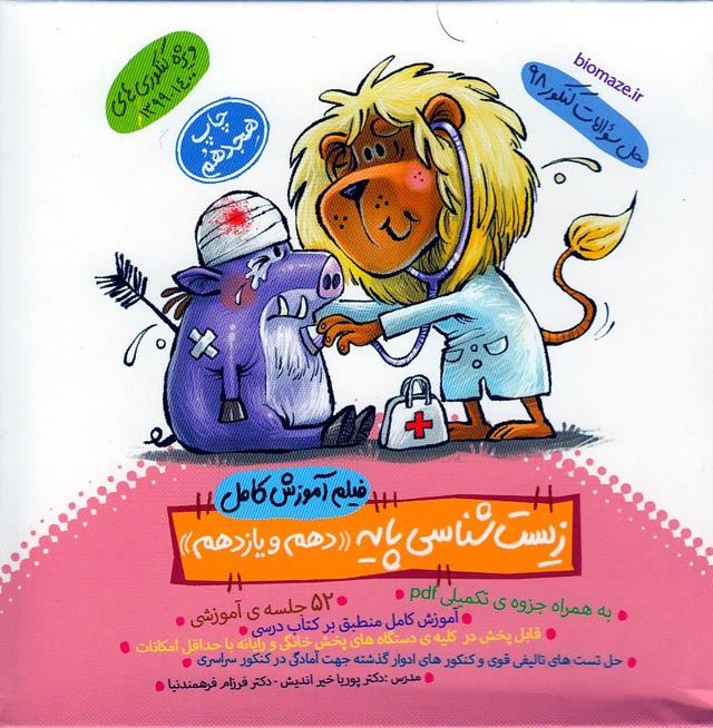 ماز---فيلم-آموزش-زيست-شناسي-پايه