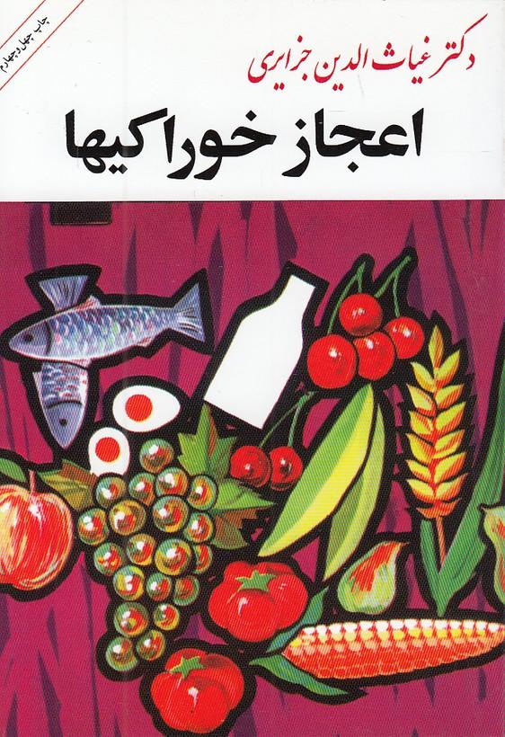 اعجاز-خوراكيها-(اميركبير)-1-8-شوميز