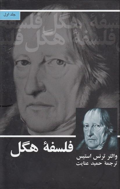 فلسفه-هگل2جلدي(علمي-وفرهنگي)رقعي-سلفون