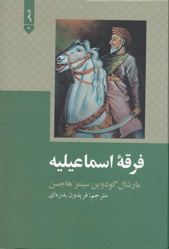 فرقه-اسماعيليه-(علمي-وفرهنگي)-وزيري-سلفون