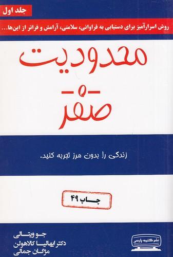 محدوديت-صفر-(كتيبه-پارسي)-رقعي-شوميز
