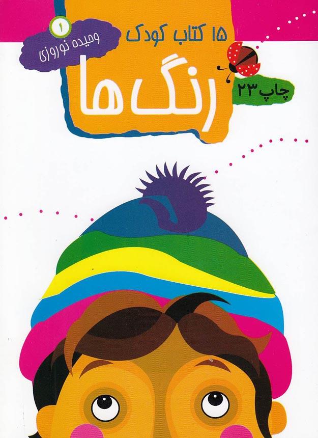 15كتاب-كودك1-رنگ-ها(مهاجر)رقعي-شوميز