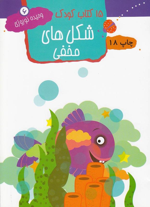15-كتاب-كودك-6--شكل-هاي-مخفي-(مهاجر)-رقعي-شوميز