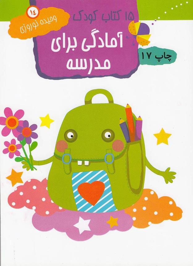 15-كتاب-كودك-14--آمادگي-براي-مدرسه-(مهاجر)-رقعي-شوميز