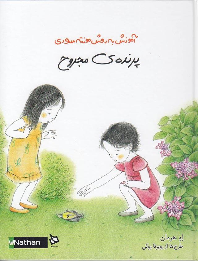 پرنده-ي-مجروح-آموزش-به-روش-مونته-سوري(ديبايه)وزيري-سلفون