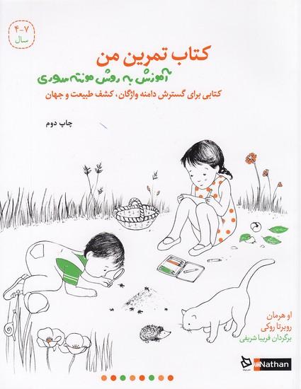 كتاب-تمرين-من-آموزش-به-روش-مونته-سوري(ديبايه)رحلي-شوميز