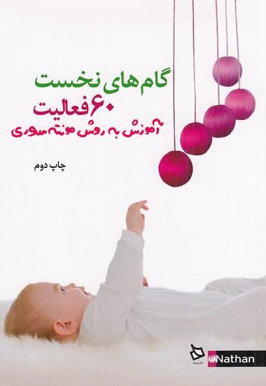 60-فعاليت-گام-هاي-نخست---آموزش-به-روش-مونته-سوري-(ديبايه)-رقعي-شوميز
