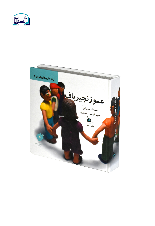 ترانه-بازي-هاي-ايران-3--عمو-زنجير-باف-(ديبايه)-نيم-خشتي-سلفون