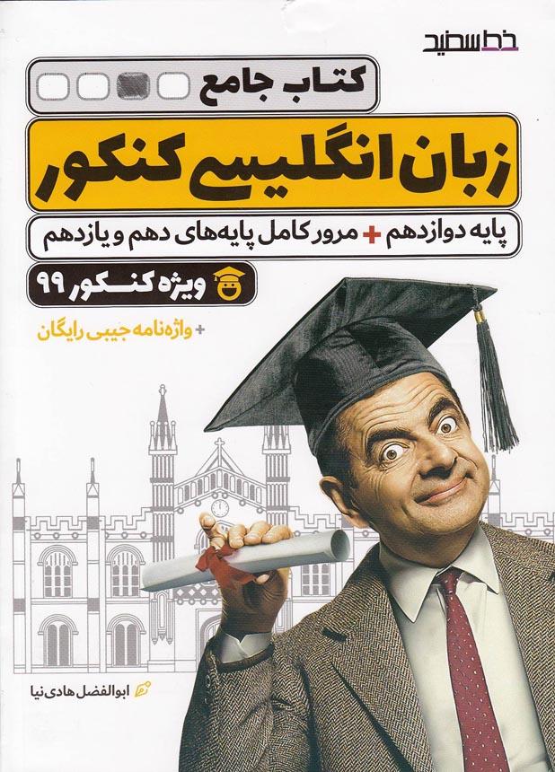 خط-سفيد-زبان-انگليسي-جامع-كنكورهمراه-كتابچه98