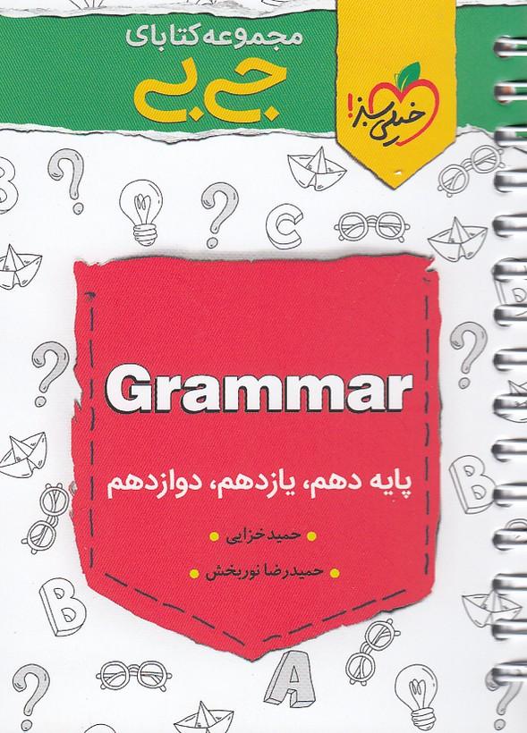خيلي-سبز(جي-بي)-grammar