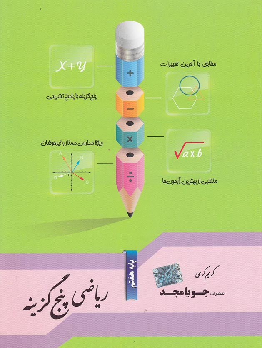 جويامجد-رياضي-پنج-گزينه-هفتم98
