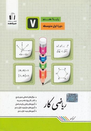 جويا-مجد---رياضي-كار-هفتم
