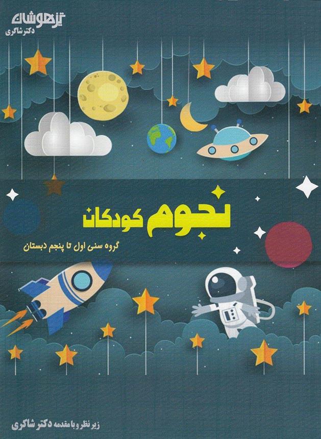 نجوم-كودكان-(شاكري)-رحلي-شوميز