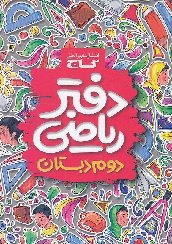 گاج-دفتررياضي-دوم-ابتدايي
