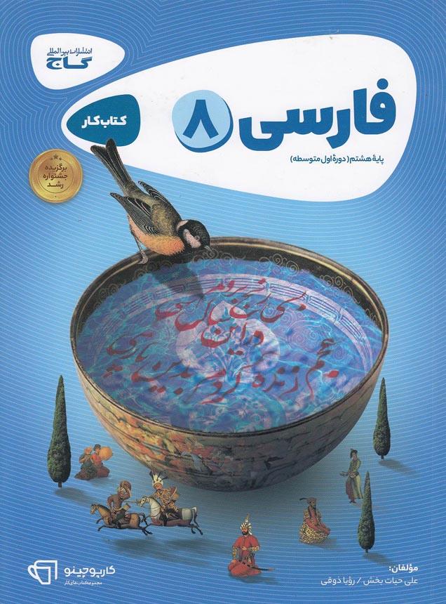 گاج-(كارپوچينو)---فارسي-هشتم